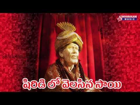 shiridi lo velasina sai  telugu devotional songs  shivaranjani music