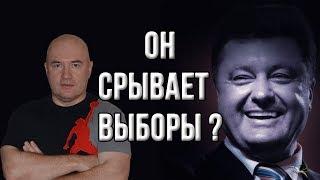 Какие фишки приготовил Порошенко для срыва выборов?