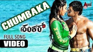 Watch Ragini In Her Hottest Song Ever - Shankar IPS - Chumbaka - Duniya Vijay