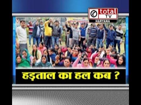 NHM कर्मियों की हड़ताल का हल कब ?