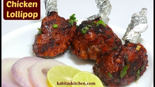 Chicken Lollipop Recipe | Super tasty Chicken Lollipop | Easy Chicken Starter |  kabitaskitchen