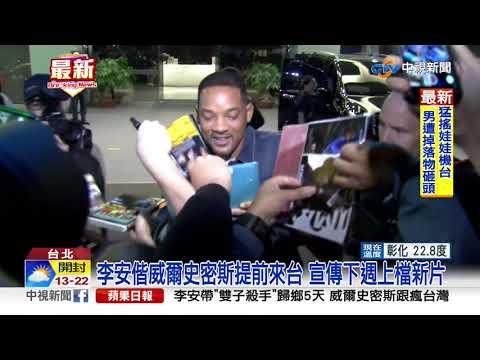 李安回台灣了! 威爾史密斯熱情比YA展親民│中視新聞 20191019