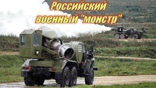 """""""Сумасшедшие машины"""": российские """"реактивные"""" грузовики поразили американские СМИ"""