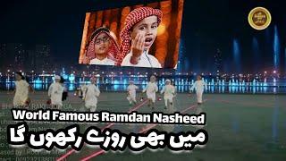 Mai bhi Rozy rakhoon ga    New Ramadan Kareem Nasheed 2018   Roohani Media