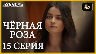 Чёрная роза 15 серия русская озвучка
