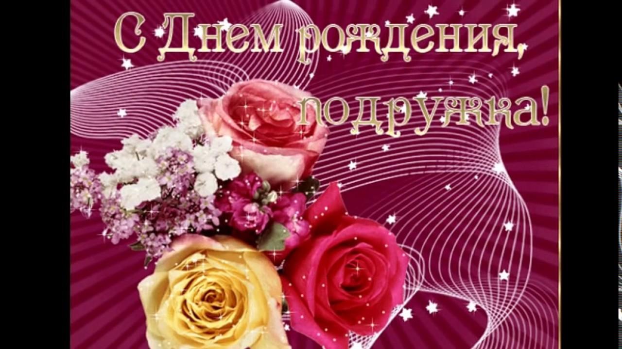 Открытки про100так, поздравления картинки движущиеся для подруги