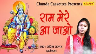 रामनामवी स्पेशल भजन : राम मेरे आ जाओ | Sarita Sargam | Biggest Hit Ram Bhajan 2019 | Chanda