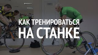 Sapik Team – Как тренироваться на станке