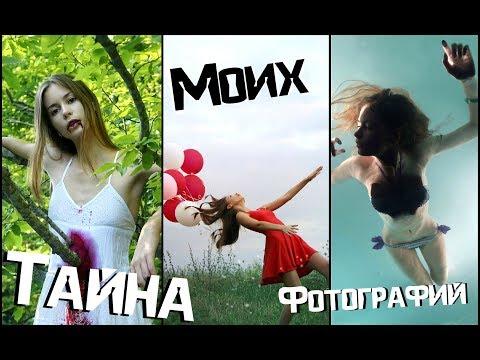 Тайна Моих Фотографий 5