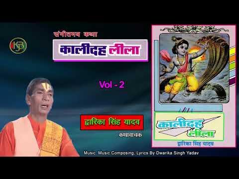 कालीदह लीला Vol 2 / संगीतमय रामायण प्रवचन / Dwarika Singh Yadav / जुकबॉक्स