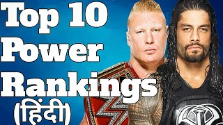 Top 10 Power Rankings October 2017 (in hindi) |wwe hindi khabar|