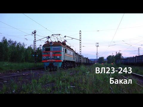 Промтранспорт. ВЛ23-243 (Бакал) / VL23-243 (RUS, Bakal)