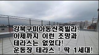 강북구미아동신축빌라/넓은테라스에강북구최고조망