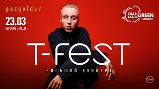 T-Fest - ГлавClub 23.03