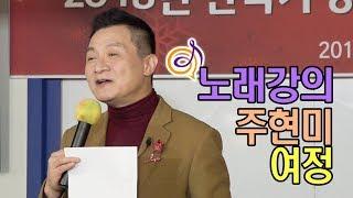 주현미 - 여정 노래강의 / 작곡가 이호섭