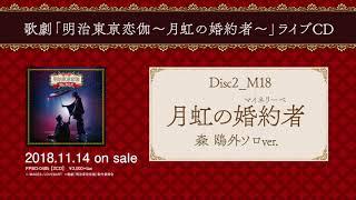 歌劇「明治東亰恋伽~月虹の婚約者~」ライブCD 11月14日(水)発売!! 新...