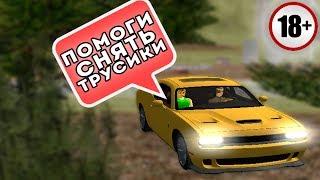 ПОВЕЛАСЬ НА АДМИНА! ЗАНЯЛИСЬ ЛЮБОВЬЮ В ЛЕСУ! 18+ GTA:CRMP