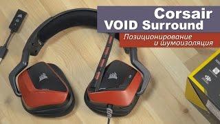 Corsair VOID Surround - позиционирование и шумоизоляция