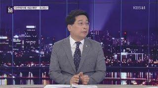 [심층인터뷰] 22번째 부동산 대책 발표…효과는? / …