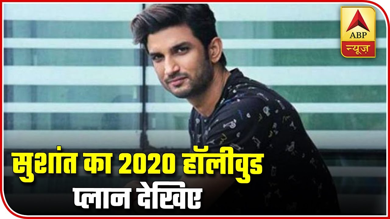 Sushant Singh Rajput Wished To Act In Hollywood Movies In The Year 2020 | ABP Reporter | ABP News