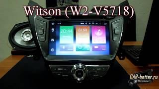 Обзор магнитолы от Witson для Hyundai Elantra/i35/Avante 2010-2016 (W2-V5718)