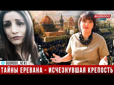 Азербайджанский архитектор ответил армянскому блогеру | ТАЙНЫ ЕРЕВАНА - ИСЧЕЗНУВШАЯ КРЕПОСТЬ