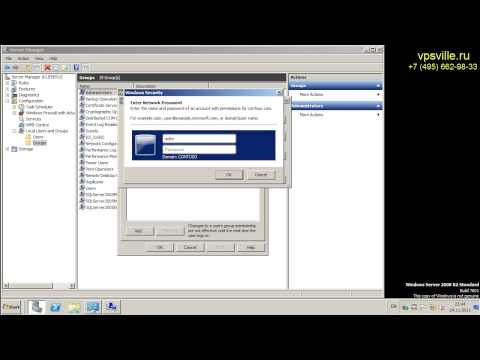 Работа с доменом Windows через VPN