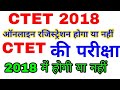CTET 2018 online registration yes and no/CTET 2018 exam date