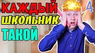 - КАЖДЫИ ШКОЛЬНИК ТАКОИ 4
