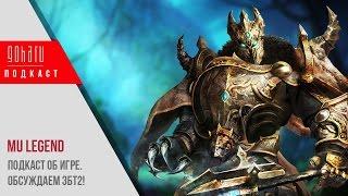 MU Legend - Подкаст об игре. Обсуждаем ЗБТ2!
