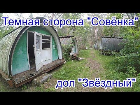 """Последние пионеры лагеря """"Звездный"""""""