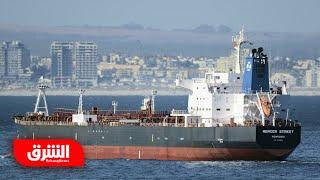 مقتل بريطاني وروماني في هجوم على سفينة مرتبطة بإسرائيل قبالة عُمان - أخبار الشرق