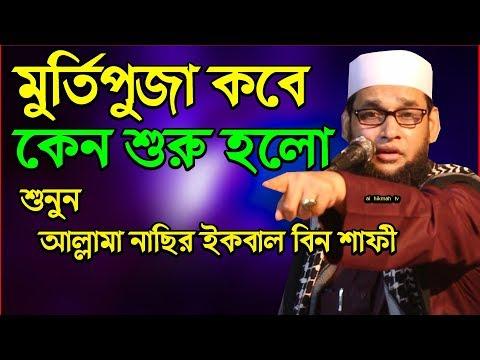 সম্পুর্ন নতুন ওয়াজ আল্লামা নাছির ইকবাল বিন শাফী New Al Hikmah Tv Waz 2018