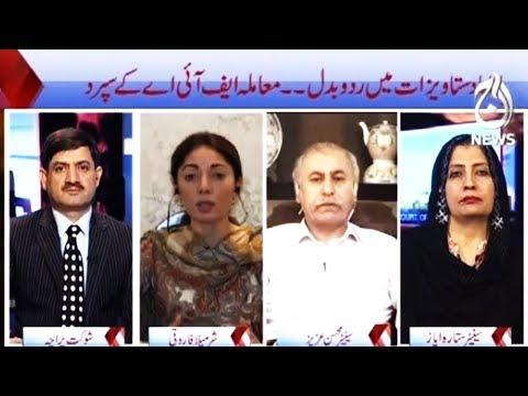 Spot Light With Munizae Jahangir - 19 June 2017 - Aaj News