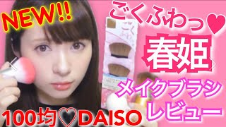 【100均★ダイソー】春姫の新商品ブラシレビュー!【大人気!】Daiso Makeup Brush Review thumbnail