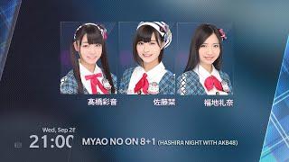 Cast: — Miyazaki Miho 宮崎美穂 (チームA) — Takahashi Ayane 髙橋彩音...