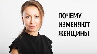 💎 Почему женщина изменила?   Академия ЛАуРА   Лорелла Гальцова
