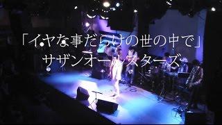 サザンオールスターズ新曲「イヤな事だらけの世の中で」covered by 桑田研究会バンド thumbnail
