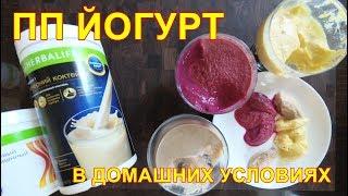 Пп йогурт в домашних условиях