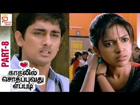 Kadhalil Sodhappuvadhu Yeppadi Tamil Movie HD | Part 8 | Siddharth | Amala Paul | Thamizh Padam