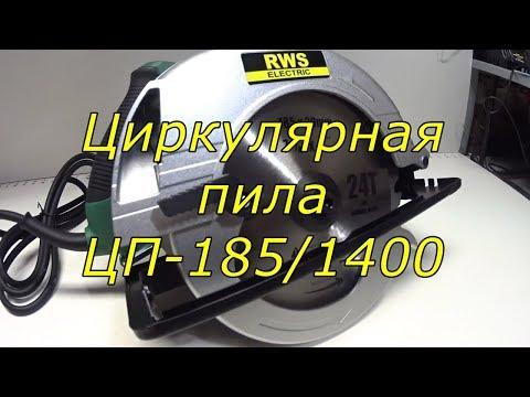 Обзор. Циркулярная пила ЦП-185/1400 от RWS Electric