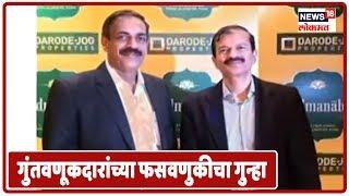 Pune : प्रसिद्ध बांधकाम व्यावसायिक दरोडे जोग अडचणीत | Marathi Batmya
