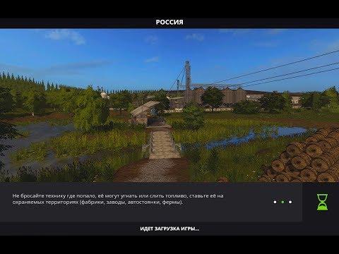 Farming Simulator 17 карта  России