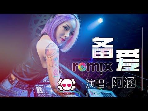 阿涵 - 备爱【DJ REMIX 伤感 舞曲】⚡ 超劲爆