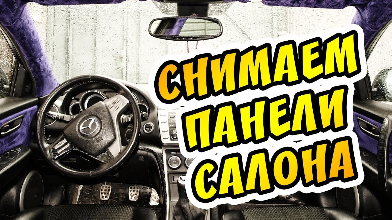 Снимаем накладки панелей Mazda 6 GH (Видео)