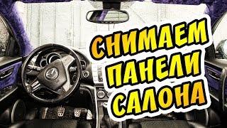 Снимаем накладки панелей Mazda 6 GH (Видео)(Подробно показываю на видео как снять накладки панелей Mazda 6 GH. Собственно говоря, ничего сложного. Самое..., 2015-09-08T22:28:02.000Z)