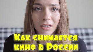 Смотреть видео Как снимается кино в России (скетч) онлайн