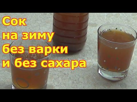 Как заморозить сок в домашних условиях