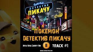 ПОКЕМОН. ДЕТЕКТИВ ПИКАЧУ фильм МУЗЫКА OST #1 Rita Ora - Carry On