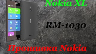 Прошивка Nokia XL (RM-1030) software Nokia xl rm-1030
